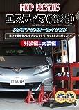 トヨタ エスティマ(GSR50W・ACR50W系) メンテナンスオールインワンDVD Vol.1 Vol.2 セット