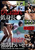 びしょ濡れ低身長●学生雨宿り強制わいせつ [DVD]