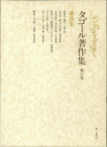 タゴール著作集 (第6巻)戯曲集