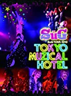 SuG TOUR 2010 TOKYO MUZiCAL HOTEL <初回限定DELUXE EDITION> [DVD]()