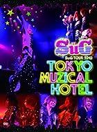 SuG TOUR 2010 TOKYO MUZiCAL HOTEL <初回限定DELUXE EDITION> [DVD](在庫あり。)