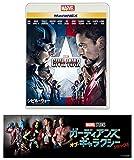 【早期購入特典あり】シビル・ウォー/キャプテン・アメリカ MovieNEX [ブルーレイ+DVD+デジタルコピー(クラウド対応)+MovieNEXワールド] [Blu-ray](ガーディアンズ・オブ・ギャラクシーリミックス バンパーステッカー付)