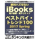 今、100%チェックすべき注目電子書籍をコンプリート! 絶対ハズせないiBooks電子書籍・電子コミック ベストバイ・トレンド100 2017 Spring