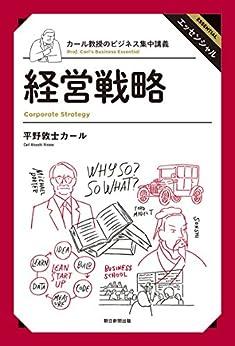 [平野敦士カール]のカール教授のビジネス集中講義(1) 経営戦略