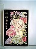 花芯 (文春文庫 116-3)