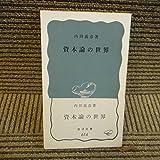 資本論の世界 (1966年) (岩波新書)