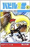 バビル二世 4 (少年チャンピオン・コミックス)