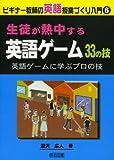 生徒が熱中する英語ゲーム33の技 (ビギナー教師の英語授業づくり入門 6)