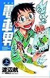 新装版  電車男 ~でも、俺旅立つよ。~ (上) (少年チャンピオン・コミックス)