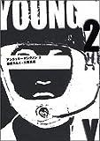 アンラッキーヤングメン 2 (単行本コミックス)