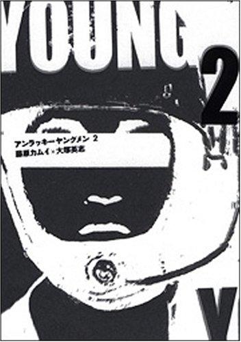 アンラッキーヤングメン 2 (単行本コミックス)の詳細を見る