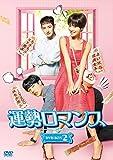 運勢ロマンス DVD-BOX2[DVD]