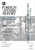 フォーリン・アフェアーズ・リポート2016年11月号 (フォーリン・アフェアーズ・レポート)