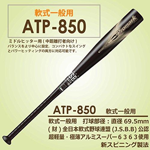 Promark(プロマーク) Promark(プロマーク) 軟式一般超軽量金属バット ブラック 84cm 700g  ATP-850