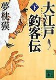 大江戸釣客伝(下) (講談社文庫)