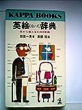 英絵(えいえ)辞典―目から覚える6,000単語 (1968年) (カッパ・ブックス)