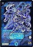 【デュエルマスターズ】《覚醒編 第3弾 超竜VS悪魔 エンジェリック・ウォーズ》サイバー・J・イレブン スーパーレア dm38-s1
