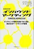 【増補改訂版】インバウンドマーケティング