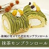 プレゼント ギフト スイーツ お菓子 ケーキ ロールケーキ 抹茶モンブランロール(16cm) モンブラン 栗