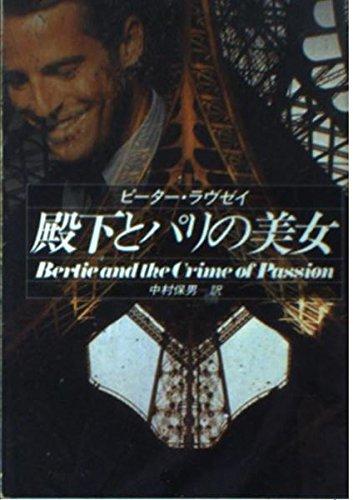 殿下とパリの美女 (ハヤカワ・ミステリ文庫)の詳細を見る