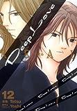 Deep Love[REAL](12) (ヤンマガKCスペシャル)