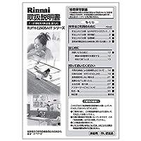 リンナイ ガス温水機器取扱説明書【受注生産品】 626-009-000