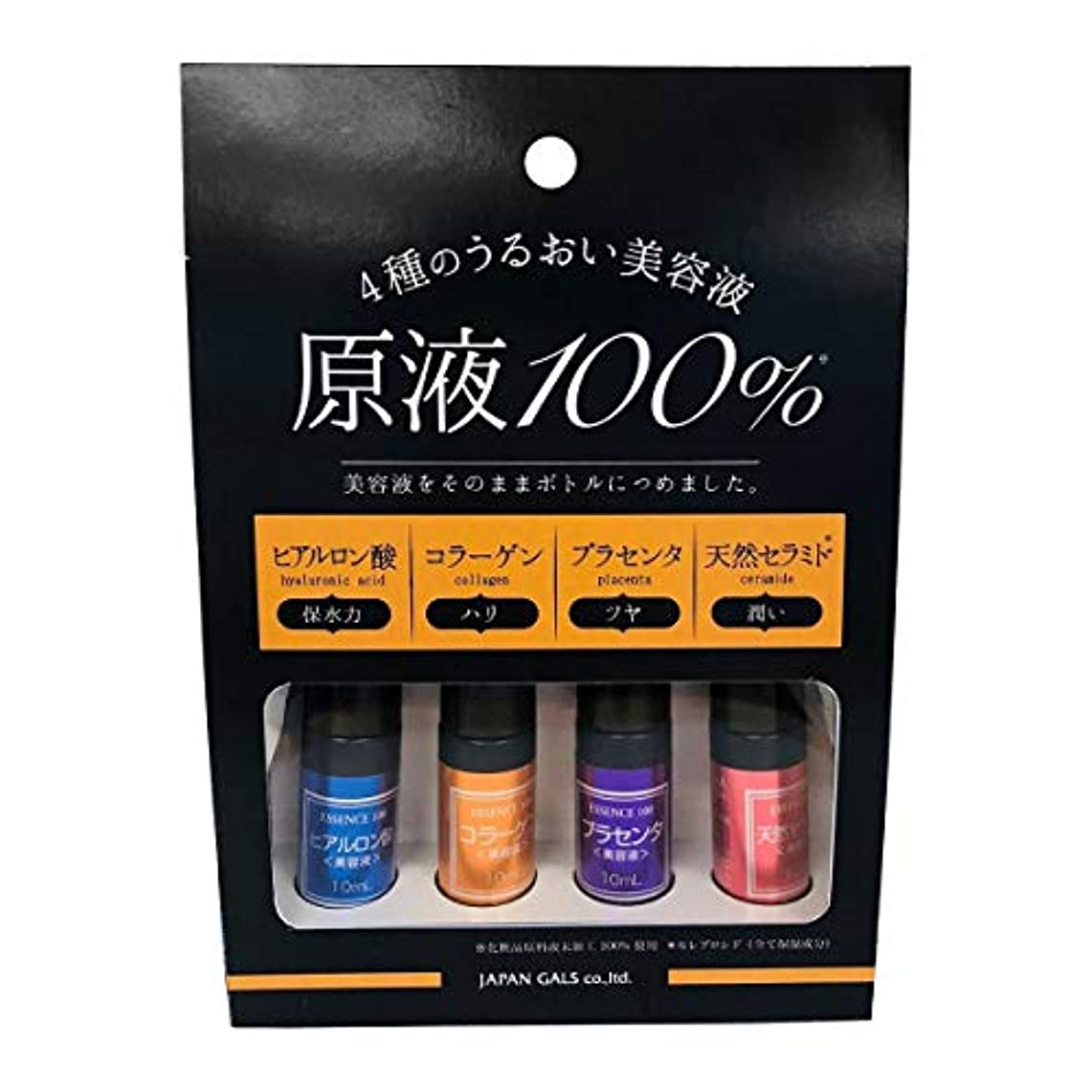 今まで糸はがきヴィヴィットエッセンス 4種セット (10mL × 4本)