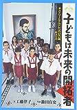子どもは未来の開拓者(ピオネーロ)―ストリートチルドレンのいない国キューバ (JULA BOOKSブックレット)