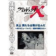 プロジェクトX 挑戦者たち 炎上 男たちは飛び込んだ~ホテルニュージャパン・伝説の消防士たち~ [DVD]