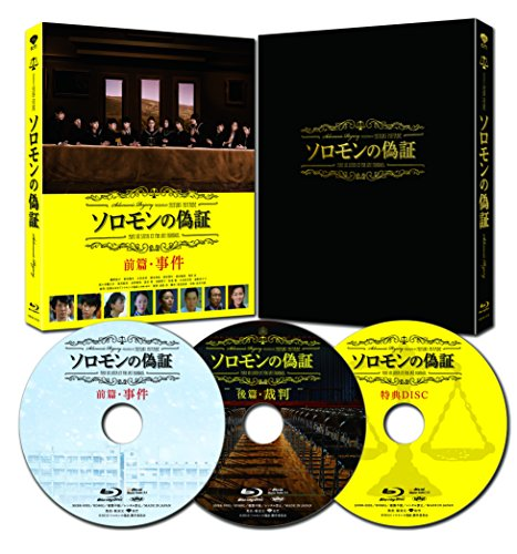 ソロモンの偽証 事件/裁判 コンプリートBOX 3枚組 [Blu-ray]の詳細を見る