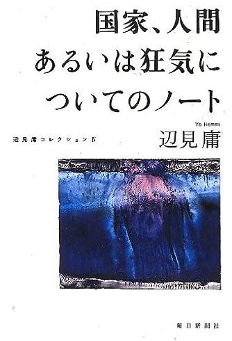 国家、人間あるいは狂気についてのノート (辺見庸コレクション4)
