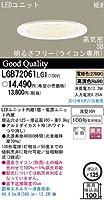 パナソニック照明器具(Panasonic) GoodQuality[高気密SB形]LEDダウンライト(明るさフリーライコン専用) LGB72061LG1
