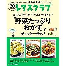 レタスクラブで人気のくり返し作りたいベストシリーズ vol.2 くり返し作りたい「野菜たっぷりおかず」がギュッと一冊に! (レタスクラブMOOK)