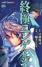終極エンゲージ 第04巻
