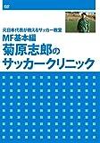 元日本代表が教えるサッカー教室 MF基本編 菊原志郎のサッカークリニック [DVD]