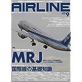 AIRLINE (エアライン) 2018年9月号