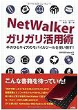 NetWalkerガリガリ活用術―手のひらサイズのモバイルツールを使い倒す!