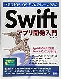 次世代iOS、OS 10プログラマーのためのSwiftアプリ開発入門