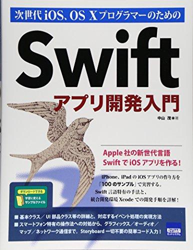 次世代iOS、OS 10プログラマーのためのSwiftアプリ開発入門の詳細を見る
