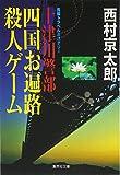 十津川警部 四国お遍路殺人ゲーム (集英社文庫)