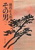 その男 1 (文春文庫 い 4-23)
