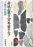 赤城山麓の三万年前のムラ—下触牛伏遺跡 (シリーズ「遺跡を学ぶ」)