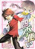 四季使い(9) (シリウスコミックス)