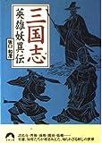 三国志英雄妖異伝 (青春文庫)