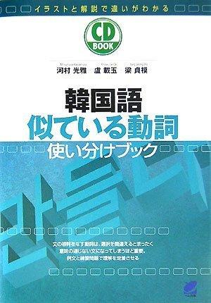 韓国語 似ている動詞使い分けブック (CD BOOK)の詳細を見る