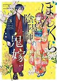 ぼんくら陰陽師の鬼嫁 3 (ジーンLINEコミックス)