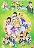 美少女戦士セーラームーン 新かぐや島伝説[DVD]