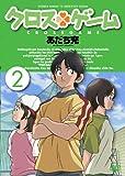 クロスゲーム 2[DVD]