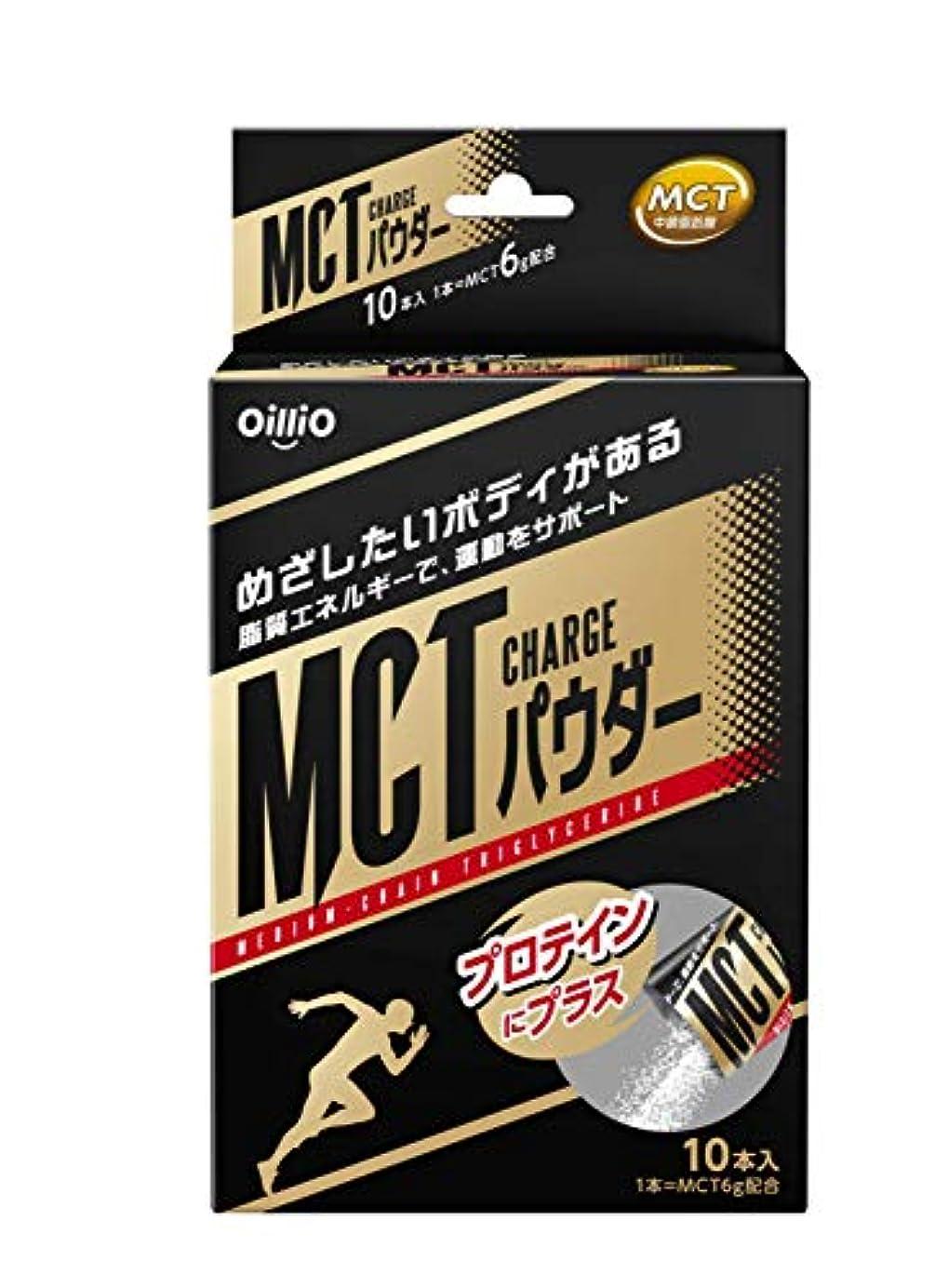 支配する断言する破裂MCT CHARGE(エムシーティーチャージ) パウダー 8g×10本