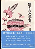 獅子文六全集〈第2巻〉 (1969年)